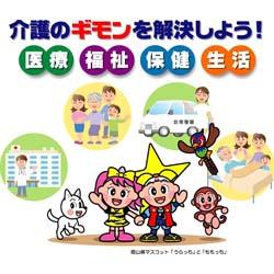 介護サービス博覧会おかやま ~マッチングプラザ2012~