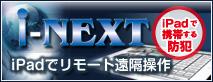 遠隔監視・制御i-NEXT