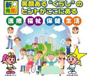 介護サービス博覧会おかやま ~マッチングプラザ2013~