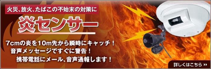 火災、放火、たばこの不始末の対策に『炎センサー』
