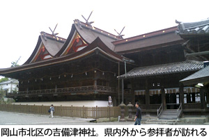 岡山市北区の吉備津神社