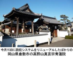 今月15日に防犯システムをリニューアルしたばかりの 岡山県倉敷市の高野山真言宗青蓮院