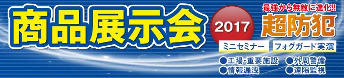 商品展示会2017岡山
